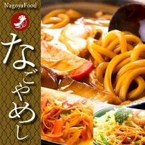 ■名古屋めしを楽しむ選べる夕食♪■名物の味噌煮込みうどんをはじめ、鉄板イタスパ等お選び頂けます