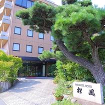 ■ようこそホテル松風へ■敷地に入ると四季折々の木々に囲まれ、心和む空間。庭園露天風呂が自慢の宿