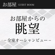 【看板】お部屋からの眺望《全室オーシャンビュー》