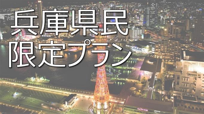 【兵庫県在住者限定】地元応援プラン!◆ホテル自慢の朝食とレイトアウト12時まで楽しむ!《朝食付き》