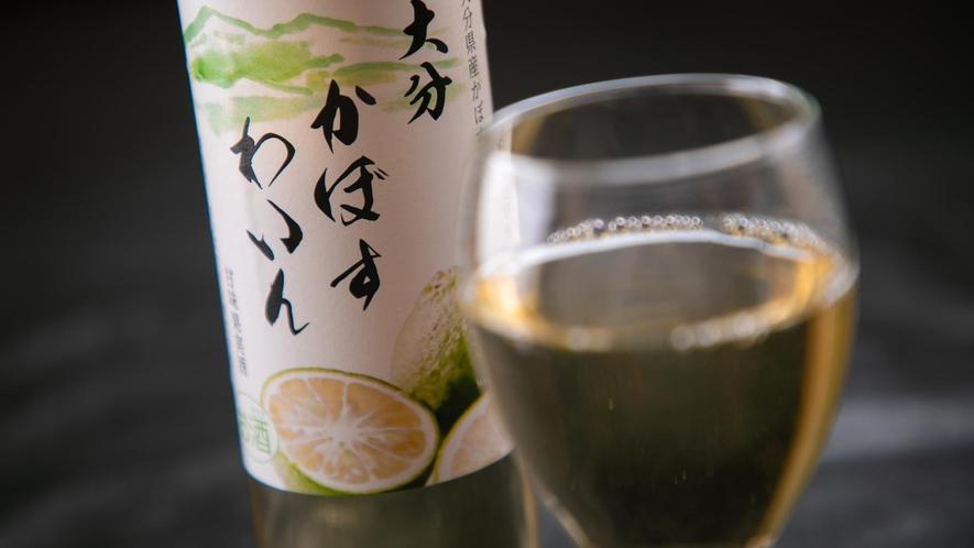 【女将オススメ】大分県産かぼす100%『かぼすワイン』