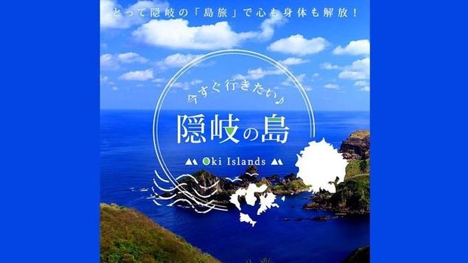 【当館基本】四季の離島!とって隠岐の島を満喫♪