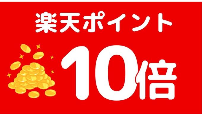◆【ポイント10倍】賢く泊まって嬉しいポイント10倍!駅近ホテルでのんびりステイ♪【朝食付】