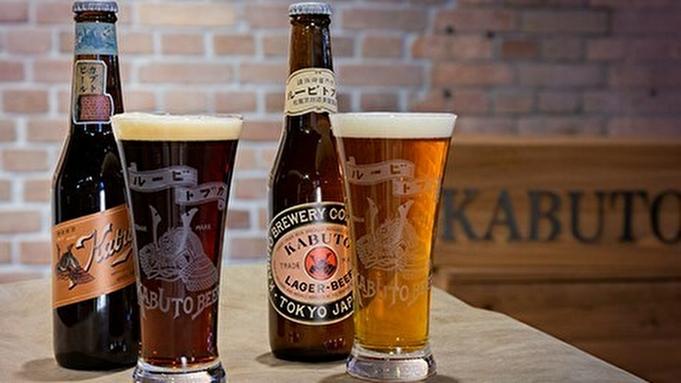 ◆【カブトビール付き】お部屋で乾杯!お土産にもうれしいカブトビール付きプラン【朝食付】