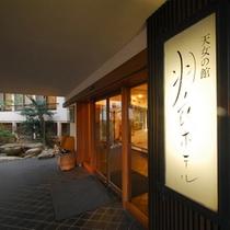 *【外観】名勝地・羽衣の松原内に佇む和風旅館で大人の旅をお楽しみ下さい