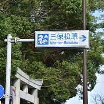 *【当館へのアクセス】御穂神社前のこの看板から三保松原方面に500m