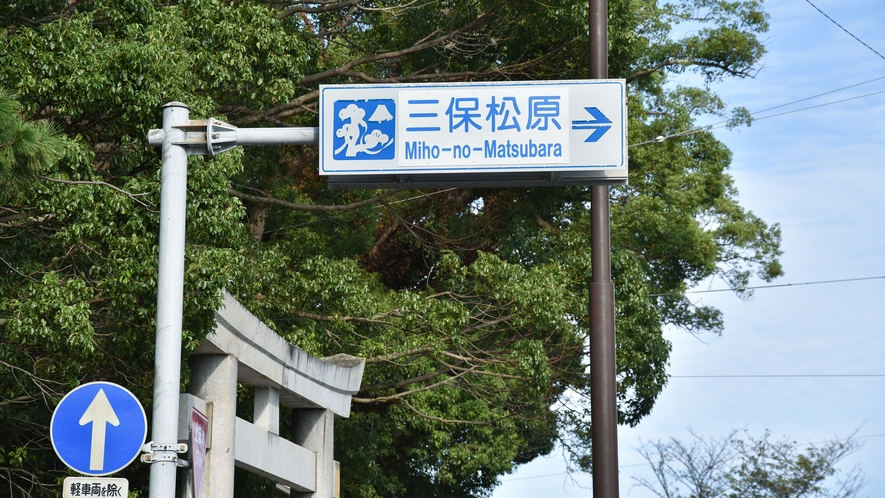 **【当館へのアクセス】御穂神社前のこの看板から三保松原方面に500m