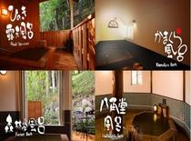 4つの貸切風呂【桧の森】