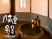 【八角堂風呂】