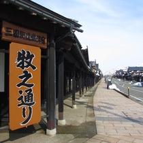 *【牧之通り】当館より車で約10分。宿場町として栄えた「塩沢宿」で歴史に触れる旅を。