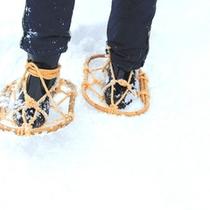 *【雪国体験:かんじき】踏みしめる度にキュッキュッと鳴る雪の上を、昔ながらの「かんじき」で。