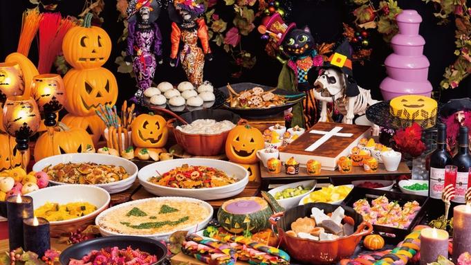 秋の味覚の虜に!?見て可愛い♪食べて美味しい『ハロウィンフェア』開催中!朝夕バイキング☆
