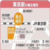 バスパック:集合場所地図【東京】