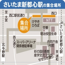 バスパック:集合場所地図【埼玉】