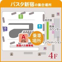 バスパック:集合場所地図【バスタ新宿】(2018年4月1日~運行)