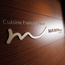 那須のフランス料理『メリメランジュ』