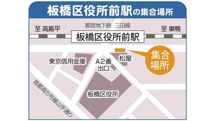 バスパック:集合場所地図【板橋区役所前】