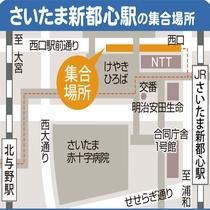 バスパック:集合場所地図【さいたま新都心駅】