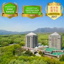 ★ホテルエピナール那須★2017アワード受賞♪