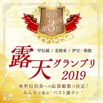 露天グランプリ2019【総合3位】