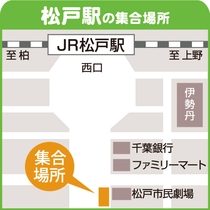 バスパック:集合場所地図【松戸】