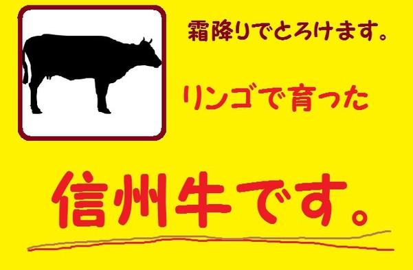 令和  とろける旨さ信州牛すき焼きプラン【温泉・信州牛をご堪能】