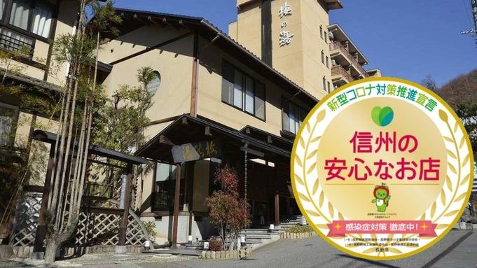 【長野県民限定】1000円割引!完全個室で、プライベート満喫!【梅の湯ぷらん】