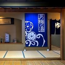 【大浴場】男湯入口