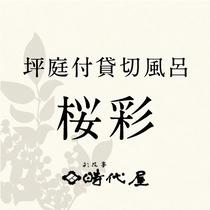 坪庭付貸切露天風呂「桜彩」