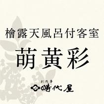 檜露天風呂付客室「萌黄彩」