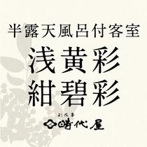 半露天風呂付客室「浅黄彩・紺碧彩」