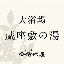 大浴場「蔵座敷の湯」