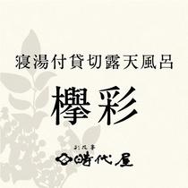 寝湯付貸切露天風呂「欅彩」