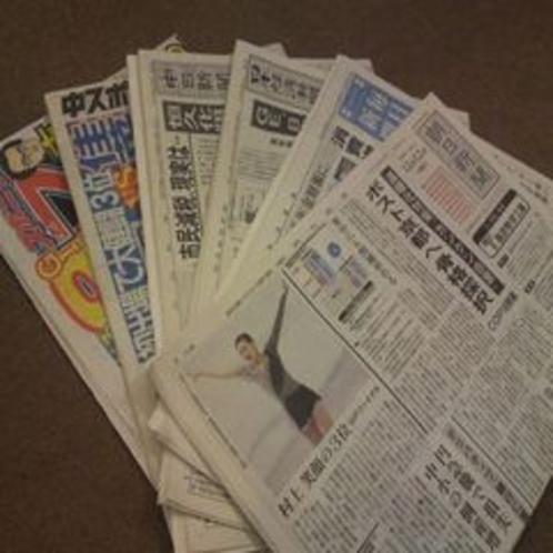 【有料品】新聞各種販売
