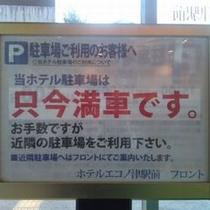 満車時の駐車場について(駅前パーキングをご案内しております。)