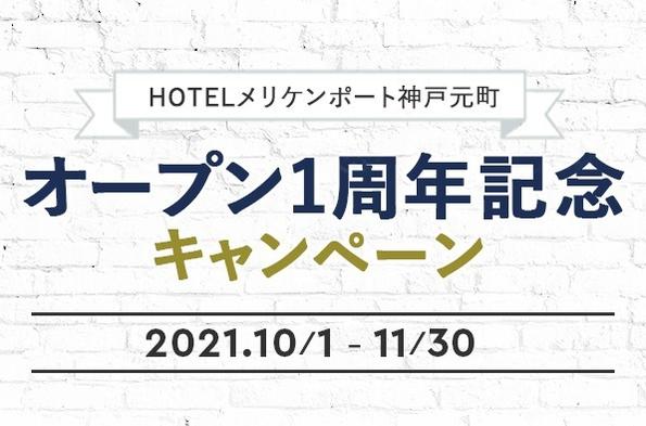 【朝食付】HOTELメリケンポート神戸元町オープン1周年記念プラン◇◇