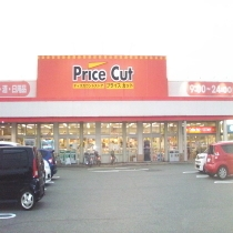 スーパーマーケット「プライスカット」※夜11時まで営業