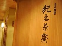 日本料理 紀元茶寮① Japanese Cuisine