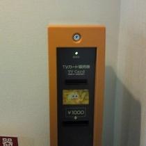 有料放送専用TVカード販売機