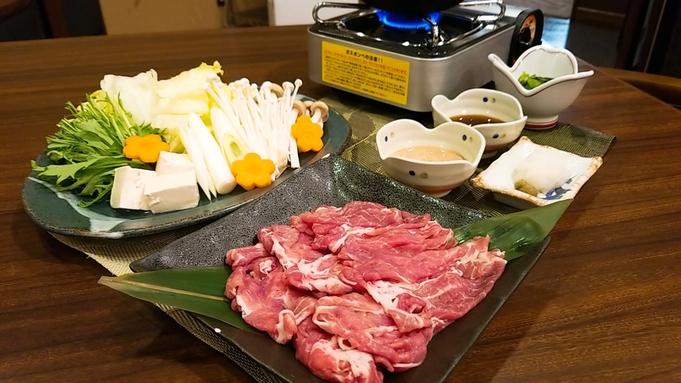 【ちょっと贅沢】ご夕食付プラン【黒豚しゃぶを食べよう!!】