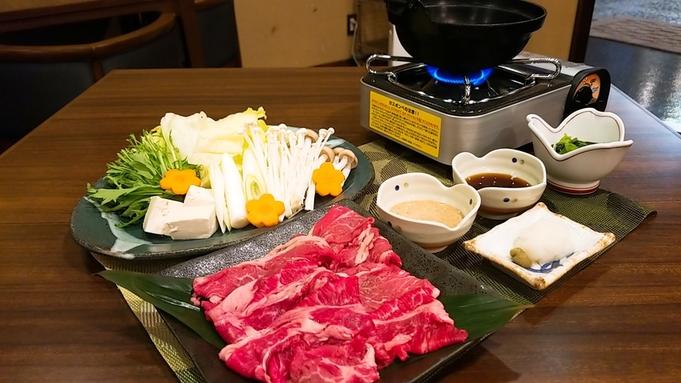 【ちょっと贅沢】ご夕食付プラン【牛しゃぶを食べよう!!】