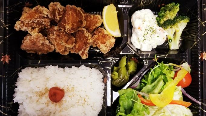 ☆お部屋でゆっくり、お弁当付きプラン☆
