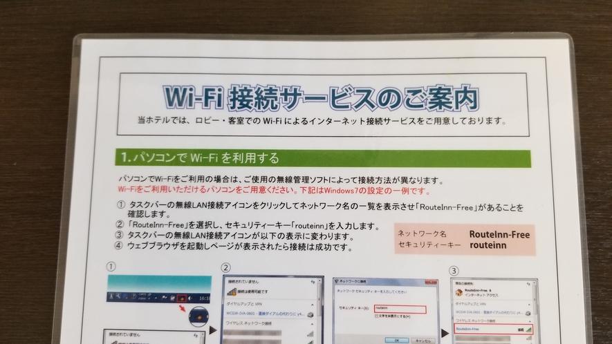 無料Wifiご案内