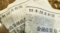 販売品:日本経済新聞