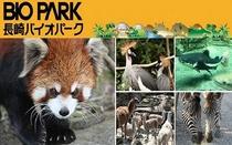 植物園と動物園をダブルで楽しめる!【長崎バイオパーク】