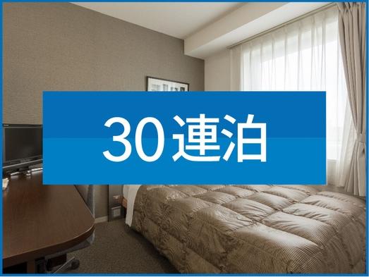 【 30連泊割引 】Monthly stay ◆地球にやさしいエコステイ◆朝食無料サービス◆
