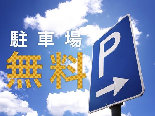 【沖縄県民限定】13時チェックイン+駐車場無料◆彩り豊かな朝食無料サービス ◆