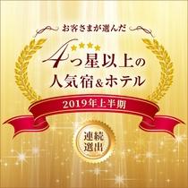 【2019年人気宿*連続選出記念】