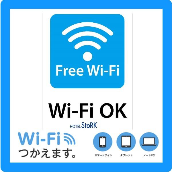 フリーWi-Fi 全館完備!!!