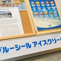 1Fでブルーシールアイス販売中¥140~